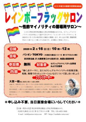 LGBT居場所サロン(2月16日分)0124のサムネイル