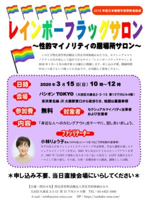 LGBT居場所サロン(3月15日分)のサムネイル